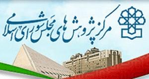 بحران اقتصادی ایران در گزارش مرکز پژوهشهای مجلس